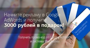 Получить промо-код от Google AdWords и платежной системы WebMoney